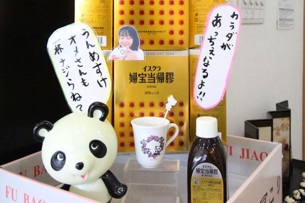 新潟市中央区の漢方相談ができる漢方薬局「西山薬局」の商品ディスプレイ
