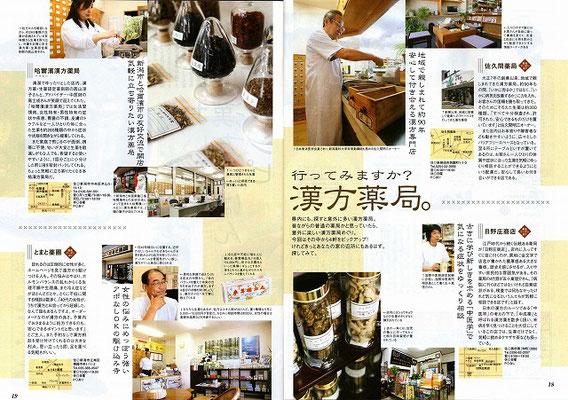 新潟中医薬研究会の会員4店舗が紹介された「月間キャレル2008年10月号」その3