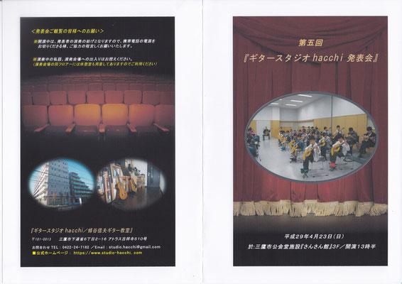 プログラム1頁&4頁