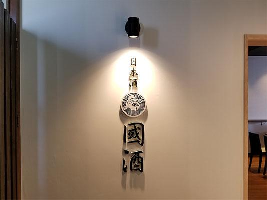 カルプ文字(國酒 様)