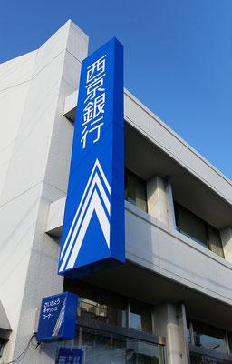 袖看板(㈱西京銀行 様)