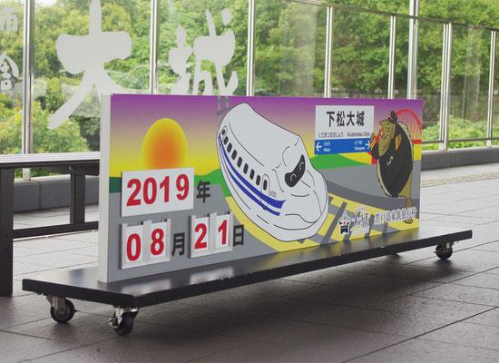 記念日パネル(国民宿舎 大城 様)
