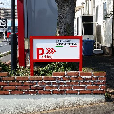 駐車場誘導サイン(炭火焼きとItalia料理 ROSETTA 様)