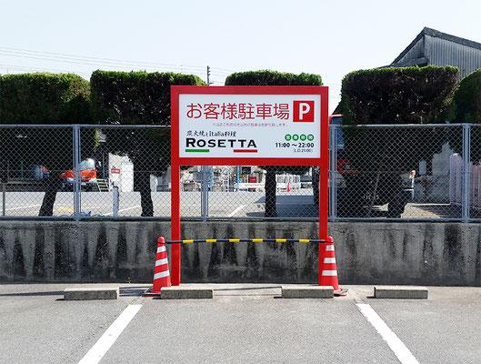 駐車場自立サイン(炭火焼きとItalia料理 ROSETTA 様)