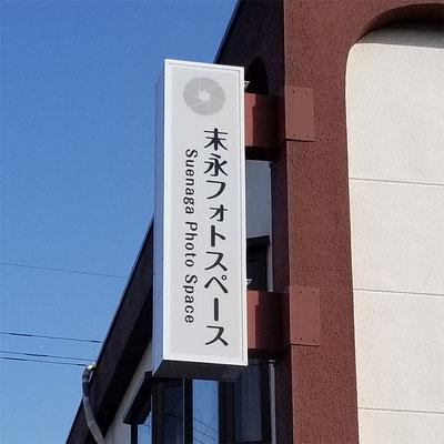 袖看板(末永フォトスペース 様)