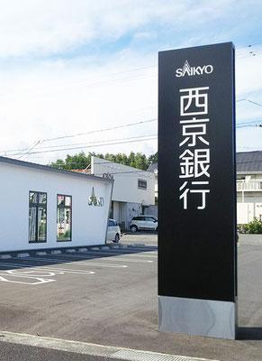 建植看板、ステンレス切文字、ステンレスチャンネル文字バックライト(㈱西京銀行 様)