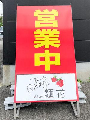 A型サイン(トマトラーメン 麺花 様)