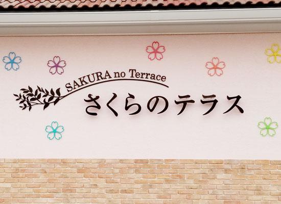 ロゴデザイン、ステンレス切文字(大和ハウス工業㈱ 様)