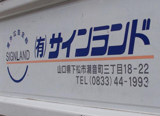 シート切文字(サインランド)