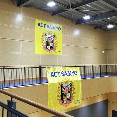 壁面サイン、横断幕(ACT SAIKYO 様)
