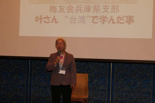 叶さんの講演会「台湾で学んだこと」