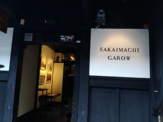 堺町画廊。