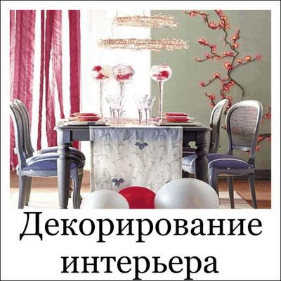 Подбор декоративных элементов (украшений), мебели, предметов декора, придающих помещению особенный характер.