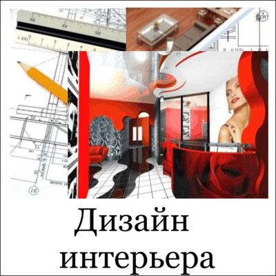 Разработка дизайн-проекта — включает в себя комплект документов, проектировочные чертежи, планировочные решения и эскизы, а также сведения об отделке, заказываемых материалах и предметах мебели.
