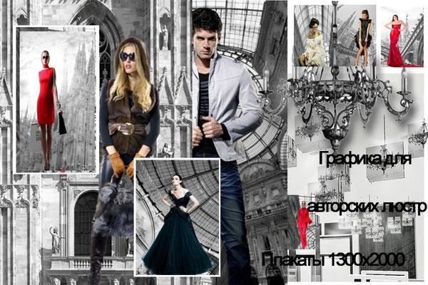Плакаты для магазина-дизайнеров Италии
