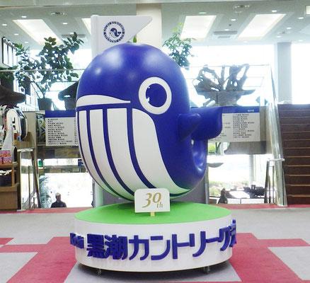 くじらキャラクター『かんくろう』~Kochi黒潮カントリークラブ~