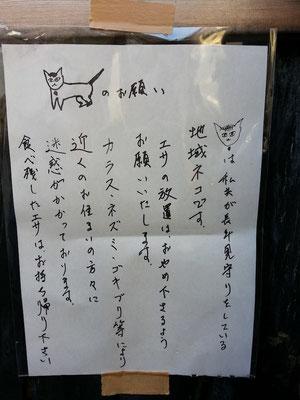 ぬこ田さん不在ですたが、注意張り紙が。とてもクールなイラストに感動すたよ。w 【2014年5月29日】