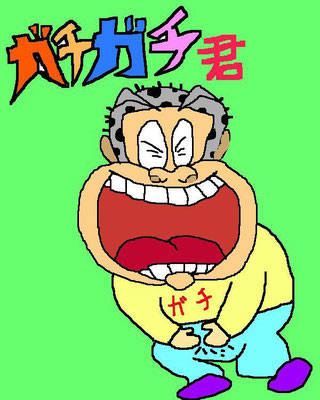 この夏、ガリガリ君とT高さんのコラボが実現! ♪がぁ~ちがぁ~ちくんがぁ~ちがぁ~ちくん がぁ~ちがぁ~ちくん♪ …しかし、戸Dさんも メジャーになったものよのぉ~ (;´Д`) 【制作日/2011年7月29日】