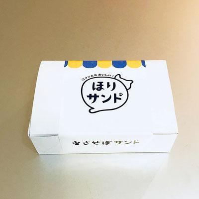 #ほりサンド#美味しい#福岡#大橋 #佐世保#サンドイッチ#甘い