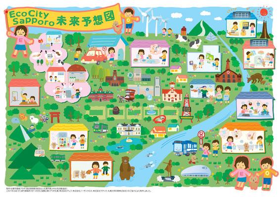 ●環境プラザ/札幌環境ポスター
