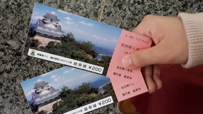 入城料200円