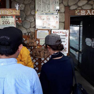 リス村での注意事項を聞きます。入城料は200円です