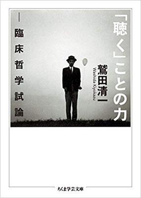 『聴くことの力 臨床哲学試論』鷲田清一(ちくま学芸文庫)