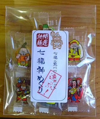 阿賀町七福神スタンプラリープレゼントの飴