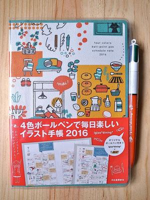 4色ボールペンで毎日楽しいイラスト手帳2016