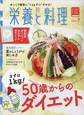 『栄養と料理』表紙ワンポイントイラスト2017-7月号