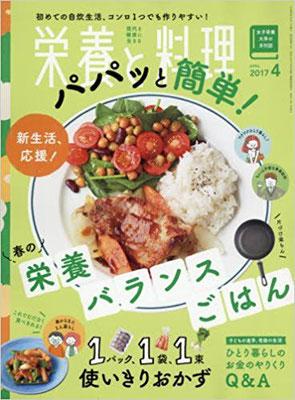 『栄養と料理』表紙ワンポイントイラスト2017-4月号