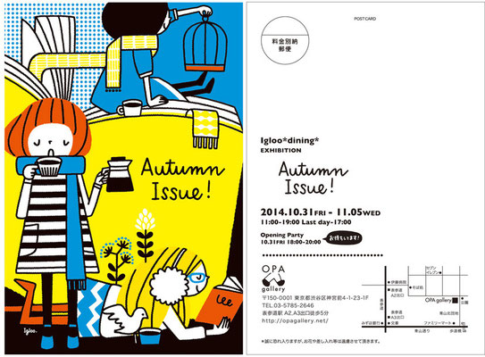 2014個展 Autumn Issue!