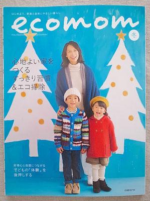 ecomom2016年冬号(日経BP社)