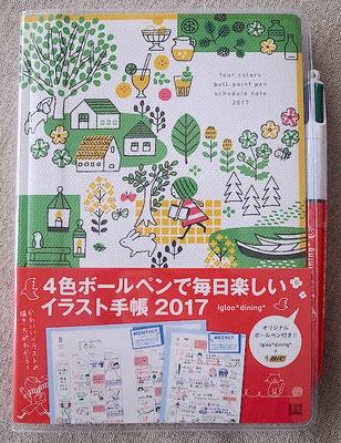 2016.09 4色ボールペンで毎日楽しいイラスト手帳2017