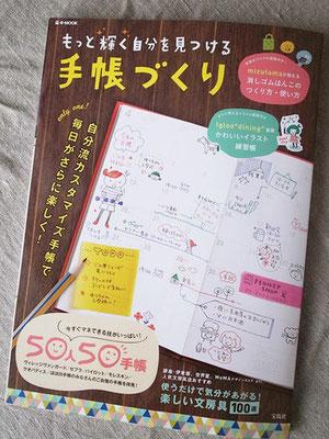 2015宝島社e-mook-もっと輝く自分を見つける手帳づくり-4章担当です