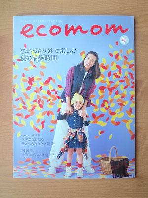 「サラヤ株式会社 広告ページ」(2016/日経BP社)「ecomom」2016年秋号