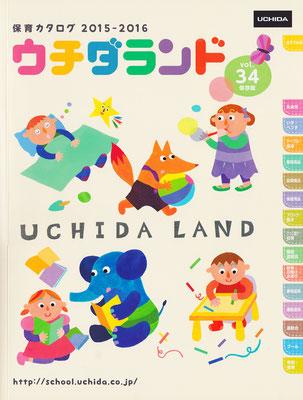 「ウチダランド」2015-2016年保育カタログ(内田洋行/デザイン ㈱das)
