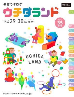 「ウチダランド」2017-2018年保育カタログ(内田洋行/デザイン ㈱das)