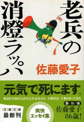 「老兵の消燈ラッパ」佐藤愛子 文春文庫(文藝春秋)