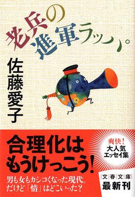「老兵の進軍ラッパ」佐藤愛子 文春文庫(文藝春秋)