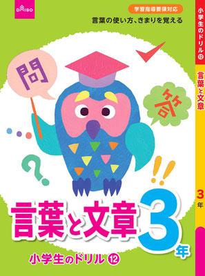 「小学生のドリル」3年生シリーズ(大創出版)