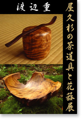 DMはがき作成例-木工作品展-