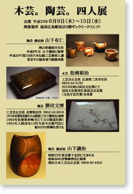 DMハガキ作成例「木芸。陶芸。四人展」