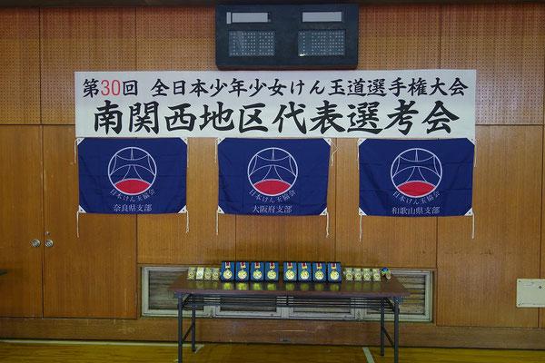 南関西地区大会