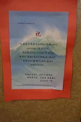 福島県から祝電をいただきました