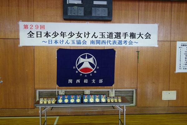 大阪市立住吉小学校で開催