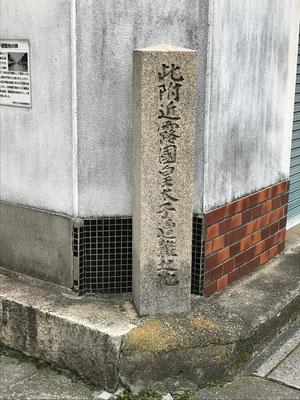 大津事件の碑