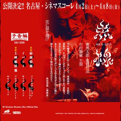 映画「赤線」 プロモーションサイト 株式会社NEGA