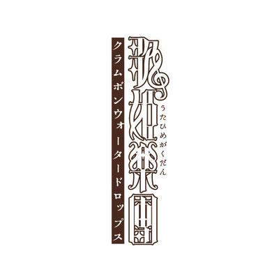 CD「クラムボンウォータードロップス」タイトルロゴ 歌姫楽団 OFF SHOREレコード 2008