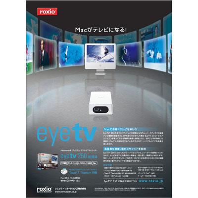 roxio「eyeTV250」 雑誌広告デザイン